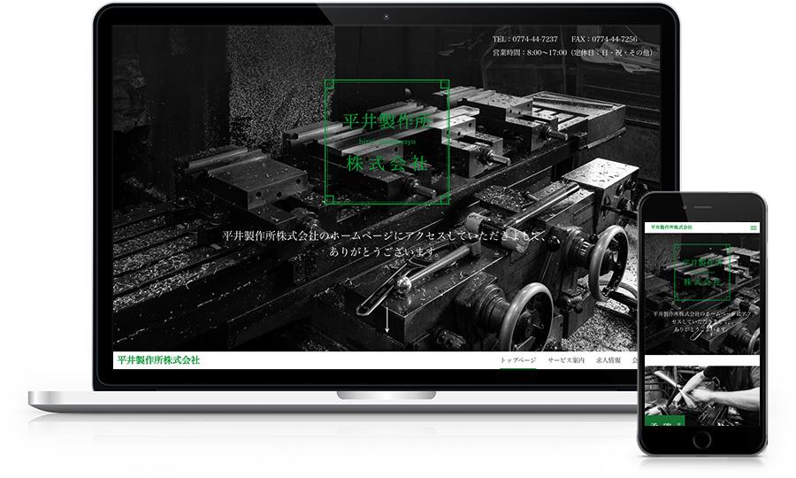 平井製作所株式会社